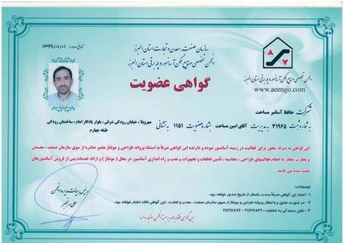 گواهی عضویت سندیکای آسانسور و پله برقی شرکت حافظ آسانبر مساحت - 1399